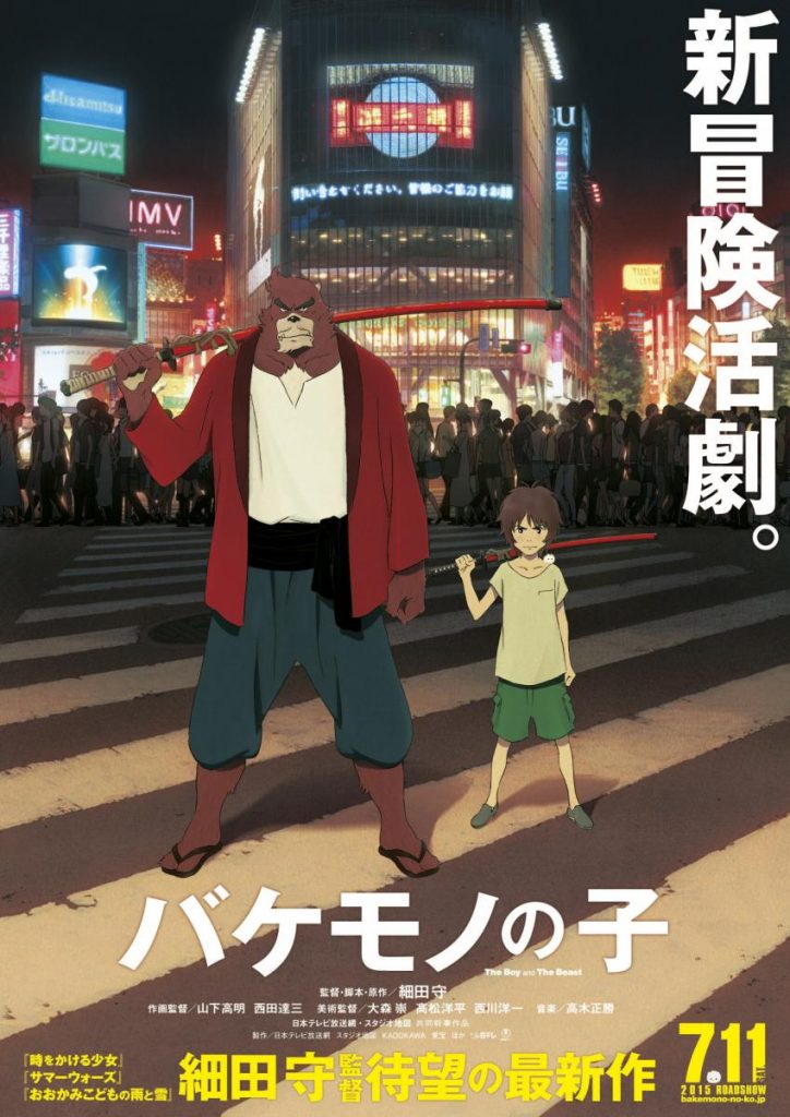 bakemono_no_ko_the_boy_and_the_beast-702748125-large